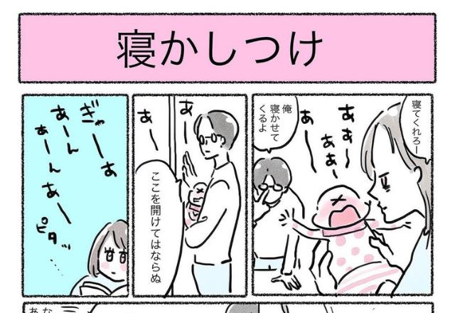 【実録!育児マンガシリーズ】旦那さんの寝かしけと何が違うの?!<#1>