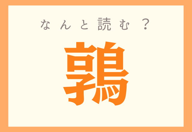 【鶉】これなんて読むか分かるかな?一度は食べたことあるはず!