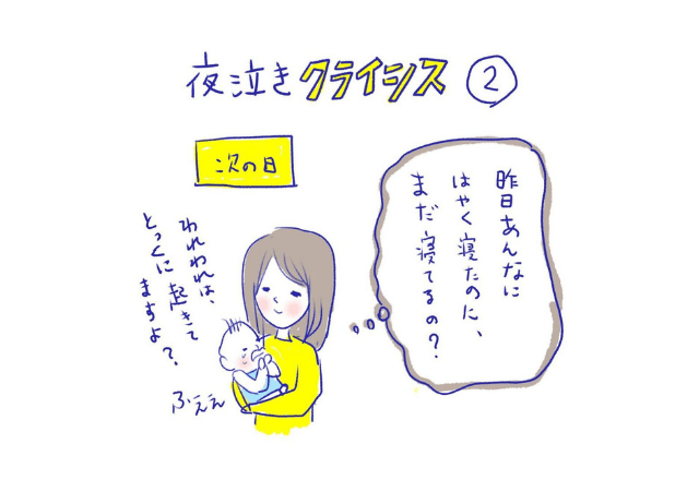 【総集編】実録!育児マンガ【夜泣きクライシス】まとめて一気読み!