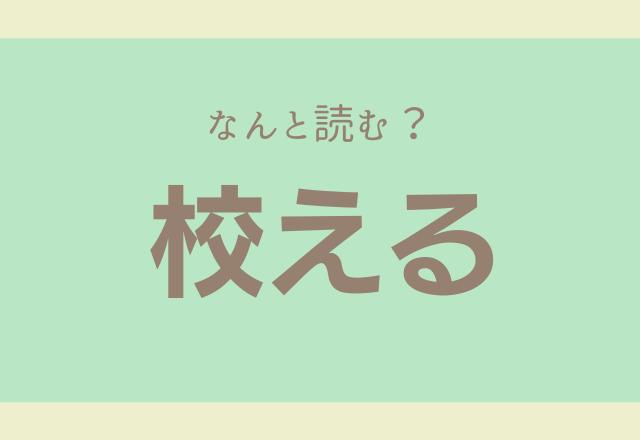 小学校で習った漢字だけど…【校える】こうえるではありませんよ!