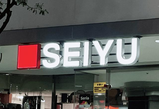 """【保存版】買わない理由がない!SEIYUの""""みなさまのお墨付き""""人気商品9選!"""