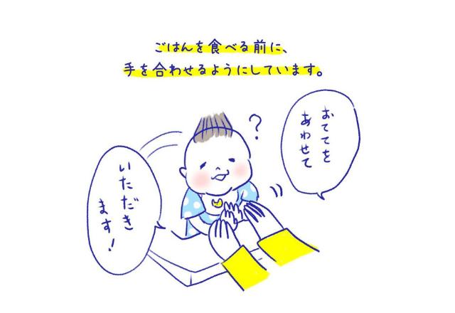 """【育児マンガ】""""いただきます!""""で手を合わせた息子。その結果…→「可愛過ぎる!」「クセになる」#10"""