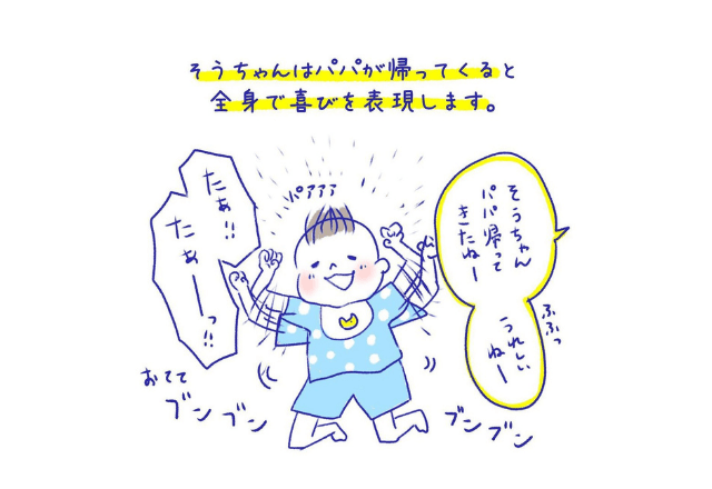 【育児マンガ】大好きなパパが帰ってきた!その時の息子の行動が…→「本体どっち?」「結果可愛い」!#9