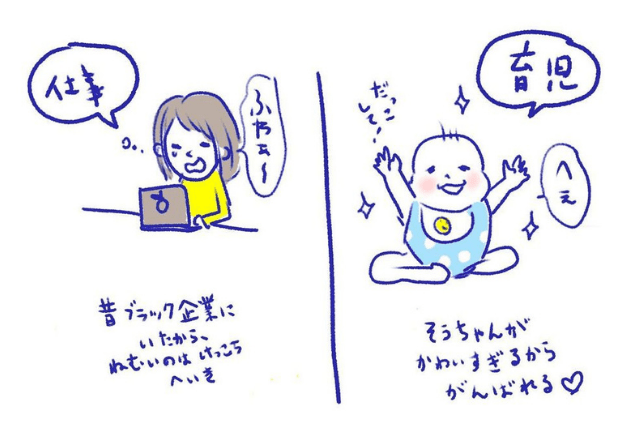 【実録!育児マンガ】「わかりみ深すぎて」「超共感」夜泣きクライシス〜Vol.1〜