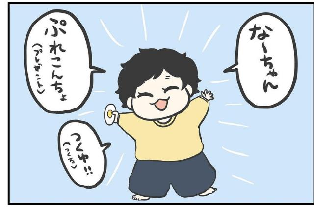 【育児マンガ】息子がパパにプレゼント!→「可愛すぎ…」「旦那さんも可愛い」#1