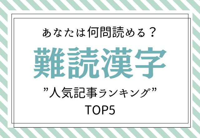"""【総集編】あなたは何問読める?難読漢字""""人気記事ランキング""""TOP5"""
