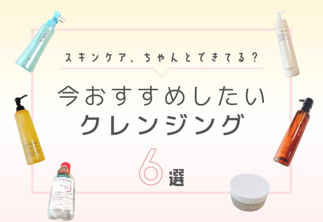 """【完全保存版】「スキンケア、ちゃんとできてる?」今おすすめしたい""""クレンジング""""6選"""