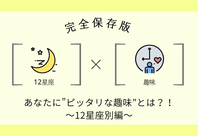 """【完全保存版】あなたに""""ピッタリな趣味""""とは?!〜12星座別編〜"""