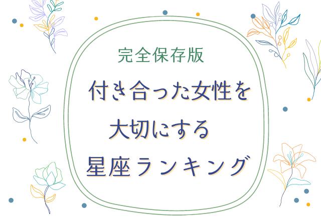 """【完全保存版】付き合った女性を""""大切にする""""星座ランキング!"""