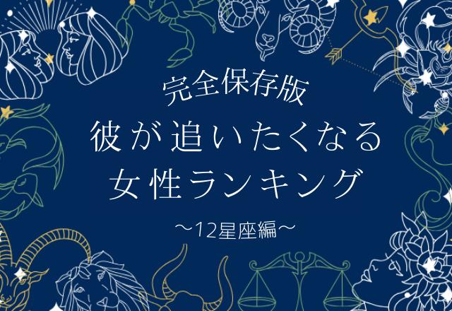 【完全保存版】男が追いかけたくなる女性ランキング〜12星座編〜