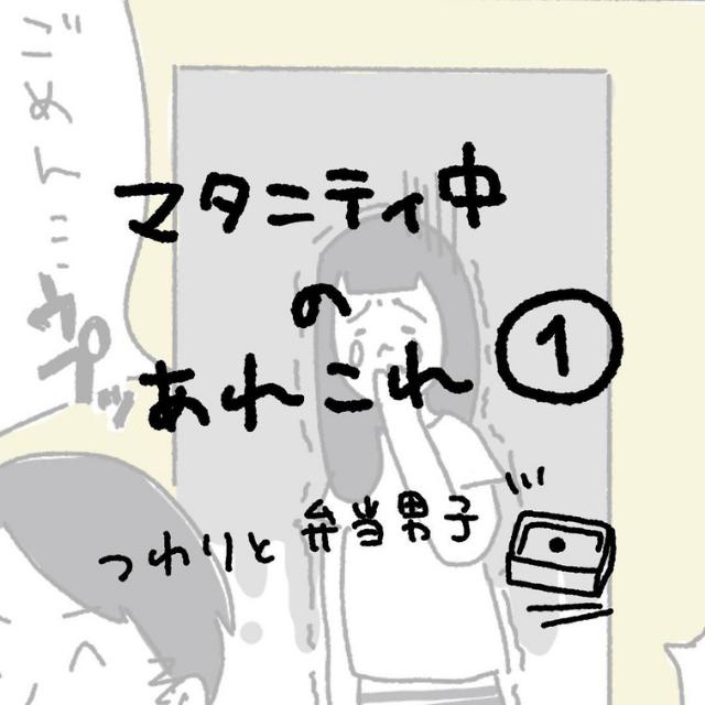 """【#1】旦那が""""弁当男子""""になった結果…→「朝から殺意!?」<マタニティ中のあれこれ>"""