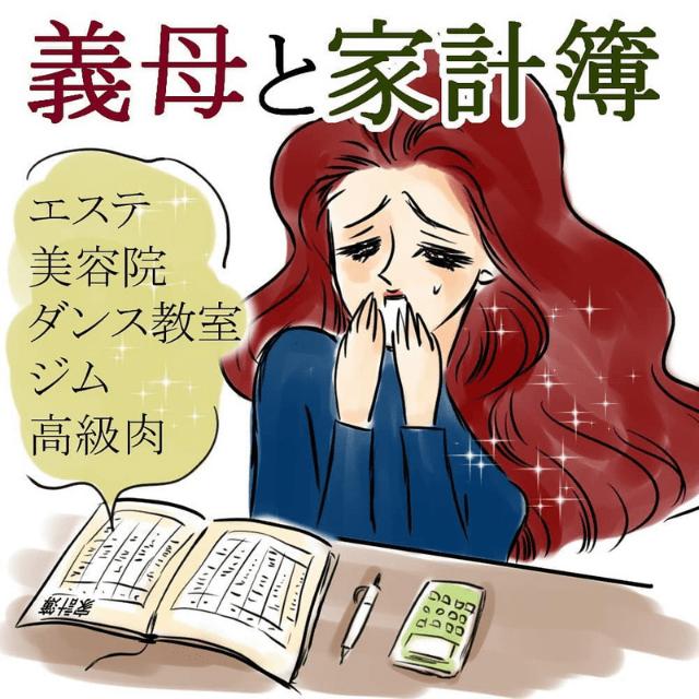 【#2】義母が家計簿をつけ始めた結果…→「2枚目までは予測できたけど(笑)」「そう来たか…」