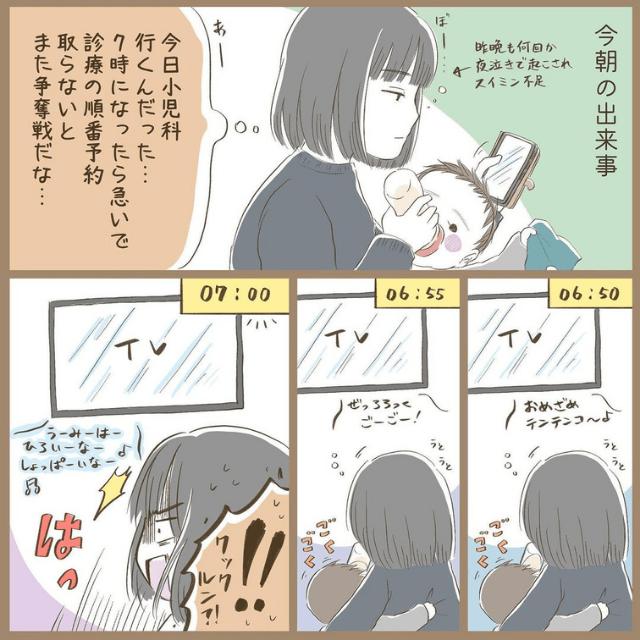 【#1】人気小児科の予約した結果→「めっちゃあるある!」「みんな早すぎ」