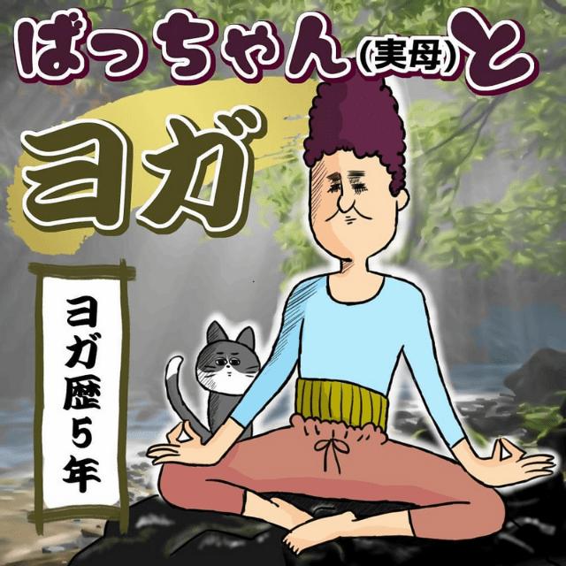 【#5】ばっちゃん(実母)はヨガ歴5年!ある日動画が送られてきて…→「大爆笑」「実母もマダムに続き愉快すぎ」