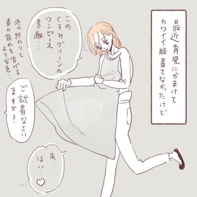 【#19】可愛いワンピース久々に着たい!一児のママが試着した結果→「めちゃくちゃ笑った」「これは勲章」