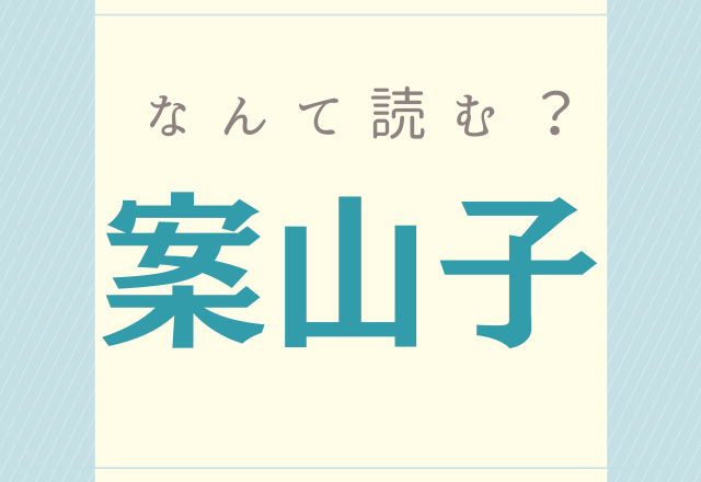 これなんと読む?【案山子】漢字をよく見れば分かるかも!