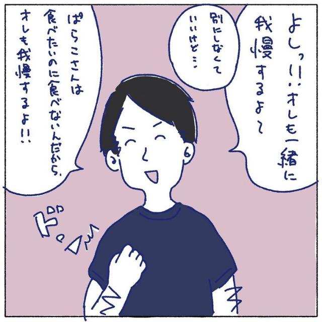 【#4】妊娠中の食事制限!夫も一緒に我慢した結果…?!→「何故言うの…」「懺悔大会(笑)」