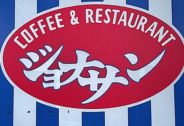 """「ぷるっぷる!うま〜!」ジョナサンの""""マンゴー&台湾スイーツ""""が最高すぎた"""