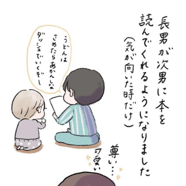 【#7】長男が次男に読み聞かせするようになった!結果…?→「可愛い!!」「車掌さんなの!?」