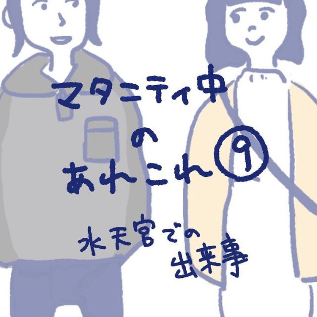 【#9】水天宮にお参りに行った時に夫が…→「優しさが詰まってる」<マタニティ中のあれこれ>
