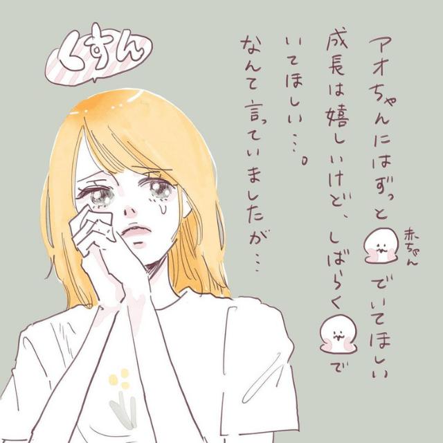 【#36】成長が切ない…ずっと赤ちゃんでいてと思っていたけど…!?→「ほんとにわかる笑」「葛藤の日々よ」