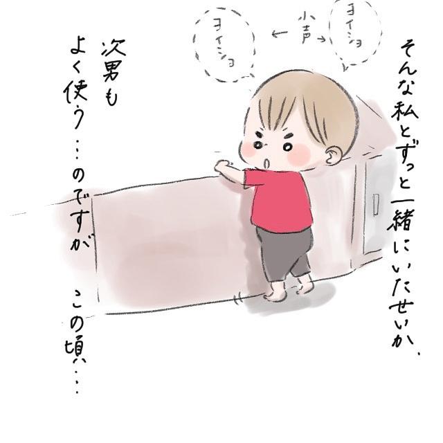 【#1】母のクセを真似をする次男→「うちの子も言う!」「盆踊りかな?笑」
