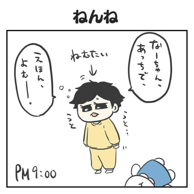 【#25】眠たすぎる息子の反応…→「尊いの擬人化…!」「言葉にならない…」
