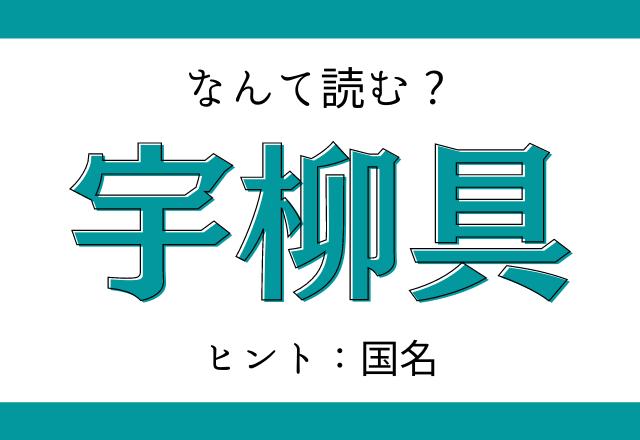【国名シリーズ】これ読める?「宇柳具」ヒントは大統領…!?