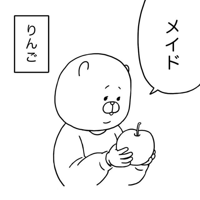 【大爆笑】「腹抱えて笑った…」2歳5ヶ月の「言い間違い」シリーズ〜前半〜