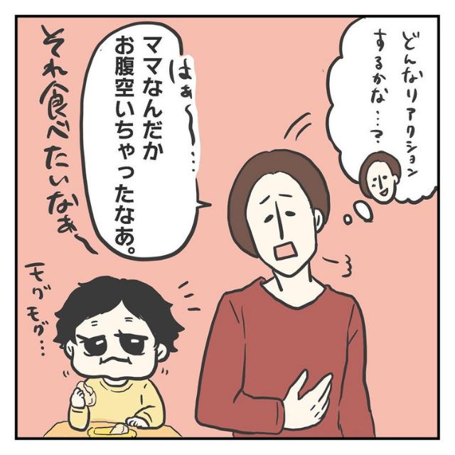 【#20】おやつ時間の息子に「ママにも頂戴」と要求した結果→「おじさん化?!」「方言は笑う」