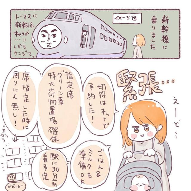 【#22】9ヶ月の息子に新幹線に乗った結果…→「めっちゃ確認」「緊張わかる」