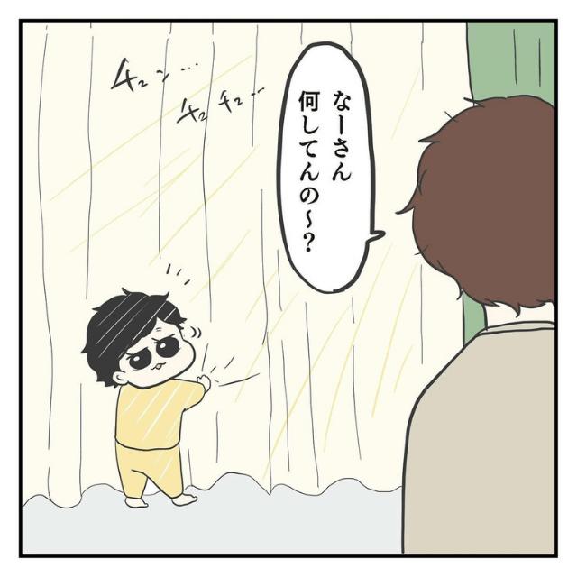 【#21】ある朝、カーテンの外を見つめる息子の一言で→「これは灰になる」「心が清らかになる」