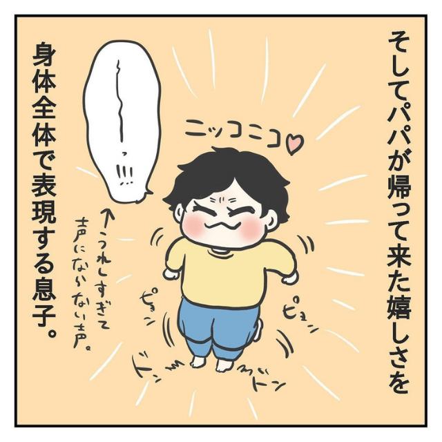 【#28】パパが帰ってきた時の息子の反応→「パパ代わって!!」「CMにして欲しいレベル…!」