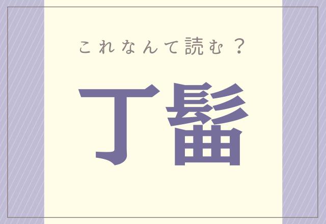 見たことある漢字なんだけど…【丁髷】なんと読むか分かるかな?