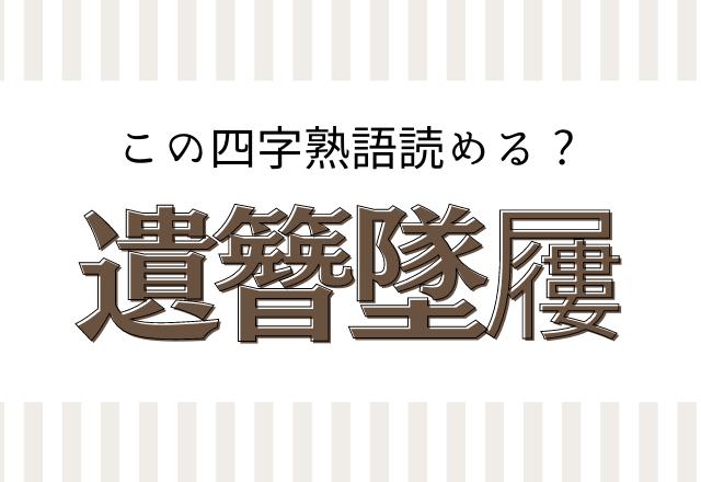 漢検一級レベルの漢字【遺簪墜屨】これが読めたらあなたはハナタカさんです!
