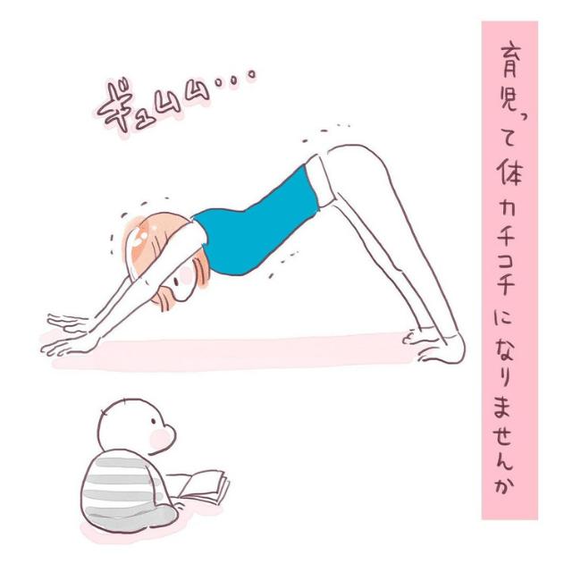 【#30】毎日の育児で身体がガッチガチ!ストレッチした結果→「めっちゃわかる(笑)」「そこをどいてくれ」