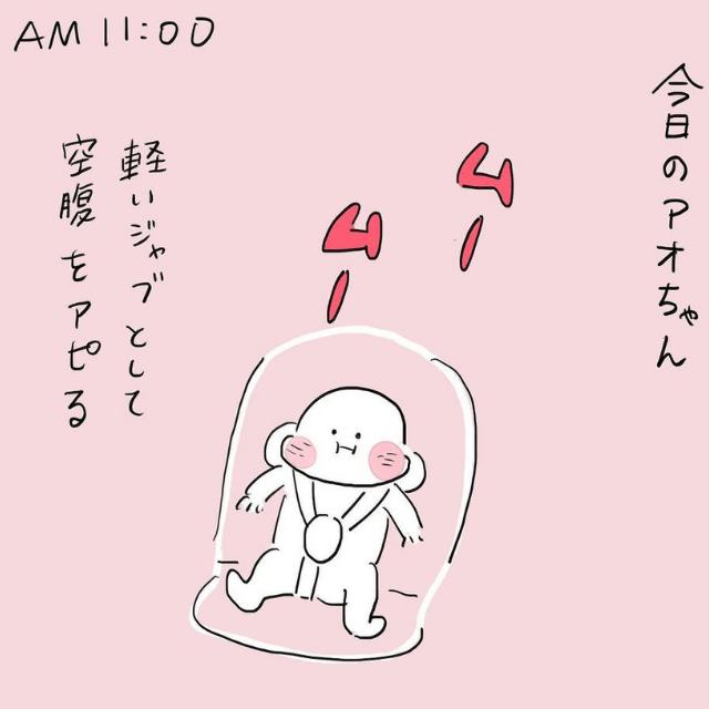 【#37】アオちゃんの食い意地がついに…!→「〆はコレだよな…!」「いっぱい食べてね…!」