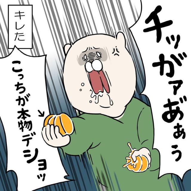 """【#4】息子に""""みかん""""を渡してみた結果…→「えええええ!」「想定外すぎる」"""