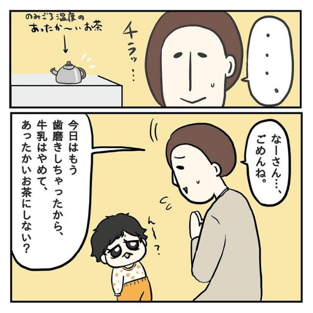 【#30】息子に牛乳の代わりに温かいお茶をあげた結果…→「これは予想外」「1家に1台なーさん欲しい」