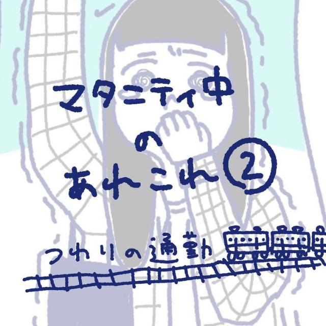 【#2】まさか電車の中でつわりが…!?→こうして家に帰りました。<マタニティ中のあれこれ>
