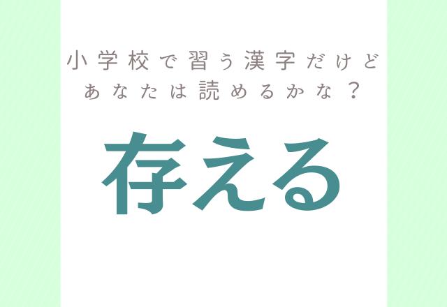 【存える】小学校で習った漢字だけど、あなたは正しく読めるかな?