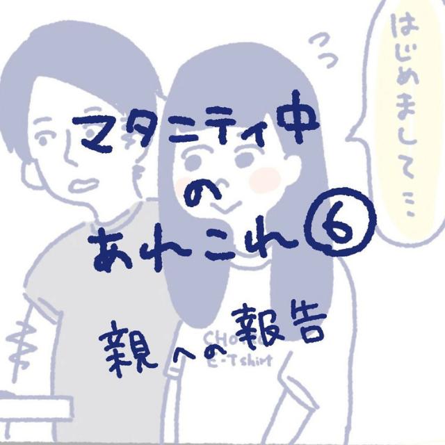 【#6】ついに両親へ妊娠報告!→「思ってたんと違う…」「効果スゴ!?」<マタニティ中のあれこれ>