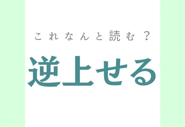 【逆上せる】これなんと読む?漢字は分かるのに意外と読めない…!
