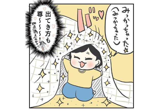 """【#15】旦那と息子が""""かくれんぼ""""した結果→「なんでオネエ(笑)」「安定に尊い」"""