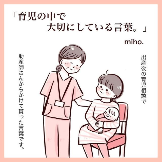 """【#5】初めての育児。不安だった私に助産師さんがくれた""""ある言葉""""→「これは教訓」「忘れないようにしよう」"""