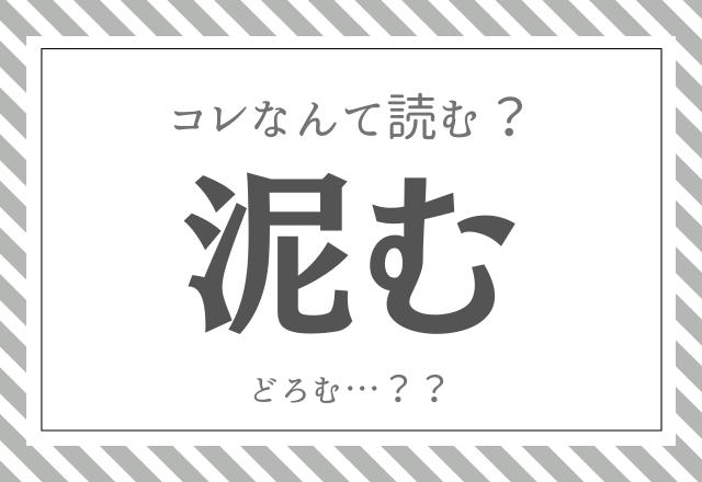 【泥む】これあなたは正しく読めるかな?漢字は知ってるんだけどね…