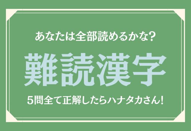 """【難読漢字まとめ】簡単な字だけど""""読み方が難しい漢字""""5選"""