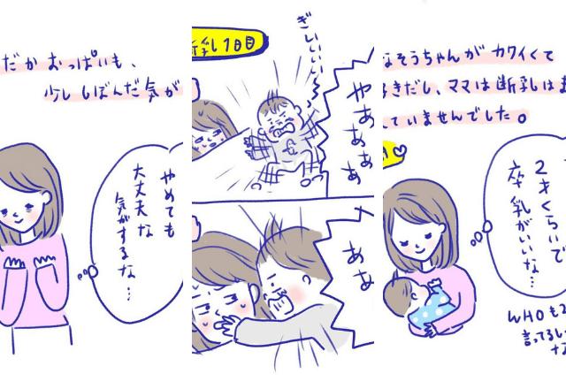 【特別編】断乳に悩む全てのママへ…「そうちゃんちの断乳プロジェクト」1話〜3話一気読み!
