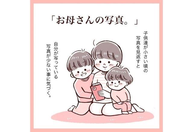 """【#9】「めっちゃわかる!」「子どもの写真ばかり笑」子どもが生まれてから写真に映らなくなった""""お母さん"""""""