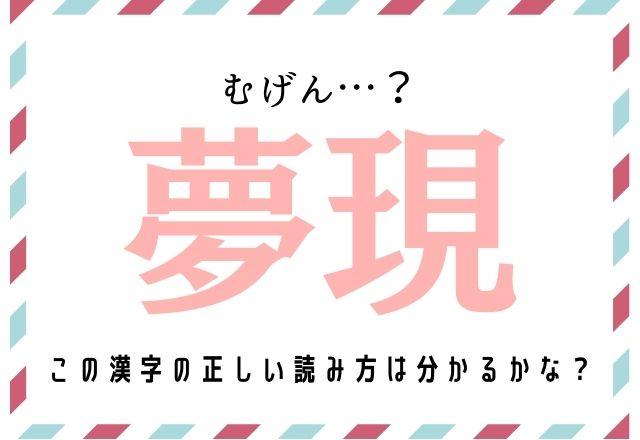 【夢現】むげん…?この漢字の正しい読み方は分かるかな?